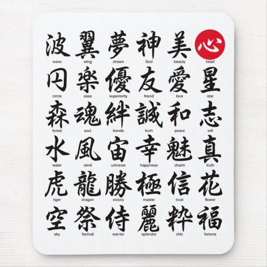 kanji japonais populaire tapis de souris zazzle