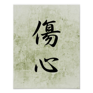 Kanji japonais pour le coeur brisé - Shoushin Poster