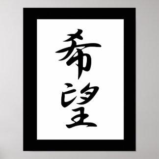 Kanji japonais pour l'espoir - Kibou Poster