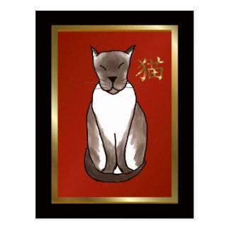 Kitty siamois avec le rouge et la carte postale d