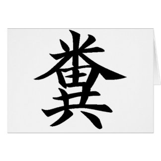 symbole japonais cartes invitations photocartes et faire part symbole japonais. Black Bedroom Furniture Sets. Home Design Ideas