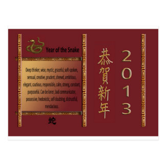 L année du serpent 2013 bonne année dans le Chi Cartes Postales