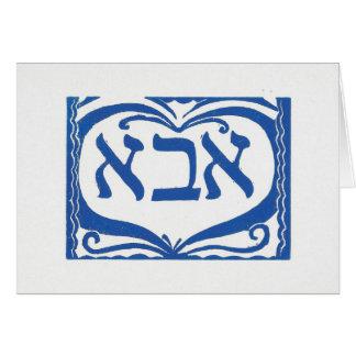 La carte du père dans l'hébreu