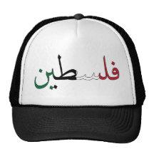 La Palestine/Palestina Casquettes De Camionneur