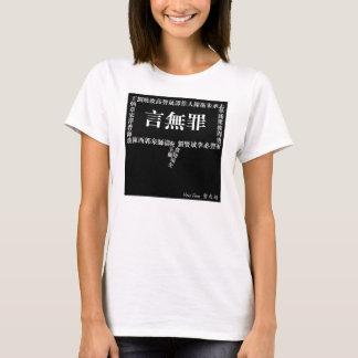 """La """"parole n'est pas un crime !"""" T-shirt"""