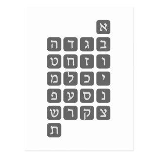 L'alphabet hébreu carte postale