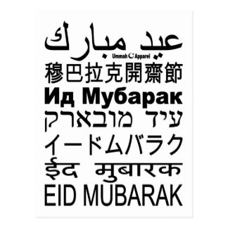 Langues de carte d'Eid Mubarak