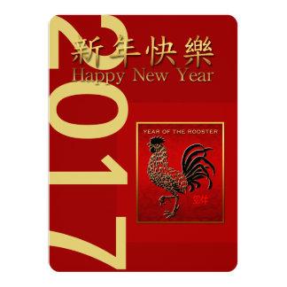 L'année 2017 de coq a gravé l'invitation émaux 2 carton d'invitation  13,97 cm x 19,05 cm