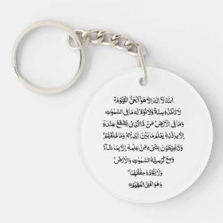L'arabe musulman islamique de qul d'Ayatul Kursi 4 Porte-clé Rond En Acrylique Double Face