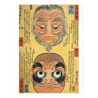 le 逆さ絵, 国芳 nous a laissés upside-down, Kuniyoshi,  Carte Postale