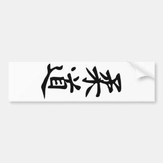 Le judo de mot dans le lettrage japonais de kanji autocollant pour voiture