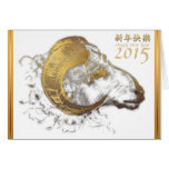 Le mouton chinois de la nouvelle année 2015 autre carte de vœux