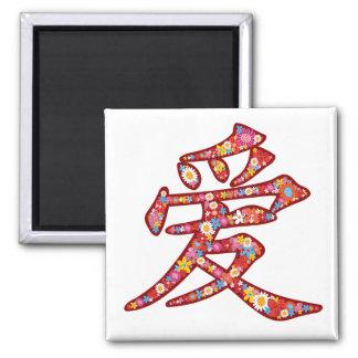 Le ressort chinois de l'amour AI fleurit le logo d Aimant