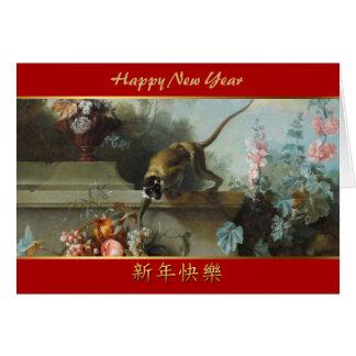 Le singe avec des fruits fleurit 2 - l'année 2016 carte de vœux