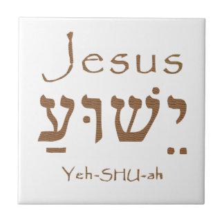Lettrage hébreu de Yeshua de Jésus-Christ nommé Petit Carreau Carré