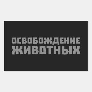 Libération animale (russe) sticker rectangulaire