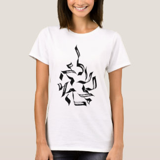 Lo Eerah Rah (psaume 23) T-shirt