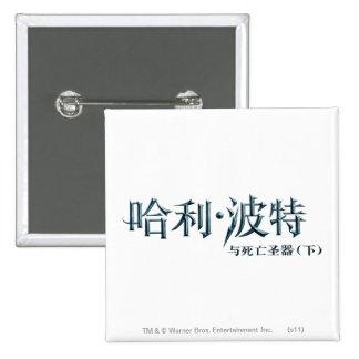 Logo de Chinois de Harry Potter Badge