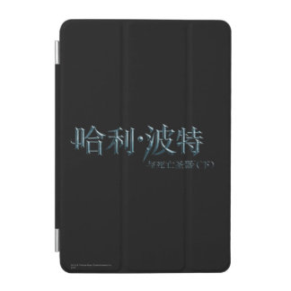 Logo de Chinois de Harry Potter Protection iPad Mini
