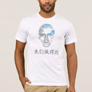 mandarine chinoise de Barack Obama oui nous T-shirt