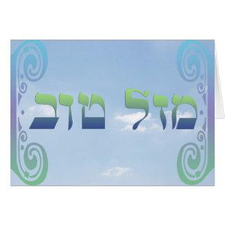 Mazel Tov Cartes