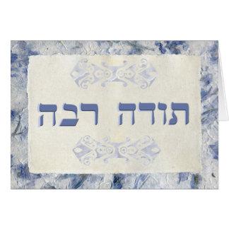 Merci dans l'hébreu cartes
