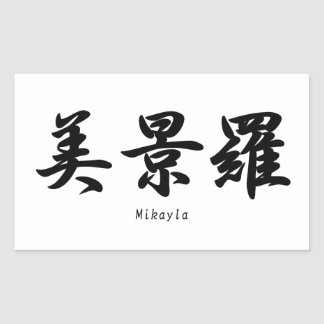Mikayla a traduit en symboles japonais de kanji autocollants rectangulaires
