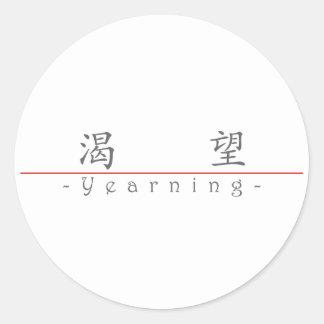 Mot chinois pour 10236_1.pdf aspirant autocollants ronds