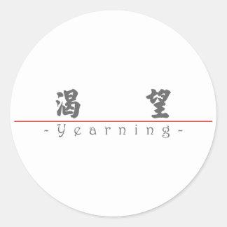 Mot chinois pour 10236_4.pdf aspirant autocollants ronds