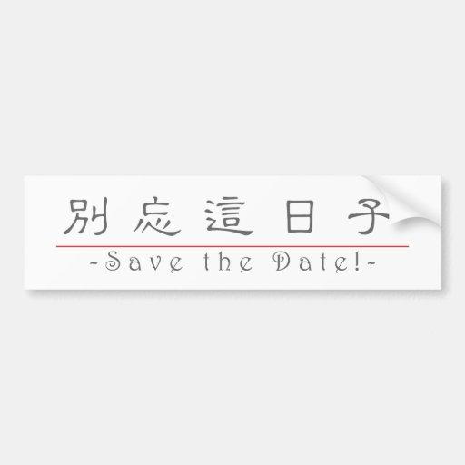 Mot chinois pour des économies la date ! 10162_2.p autocollant pour voiture