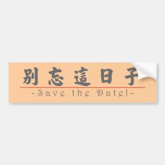 Mot chinois pour des économies la date ! 10162_4.p autocollant pour voiture