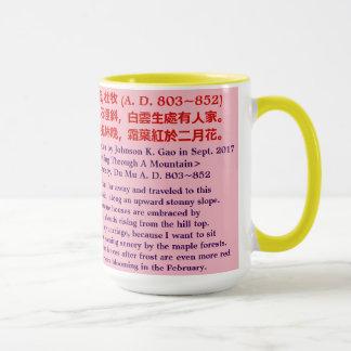 Mug Chanson de poème de Du Mu et traduction en anglais