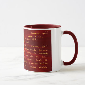 Mug D'bashmayo d'Aboun