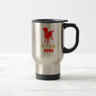 Mug De Voyage Nouvelle année chinoise 2018 ans du chien