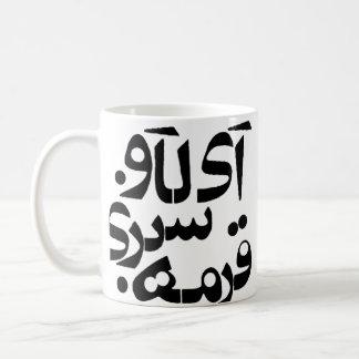 Mug J'aime Ghormeh Sabzi dans l'écriture de Farsi