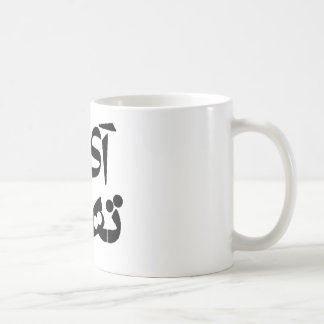 Mug J'aime Téhéran dans l'écriture de Farsi