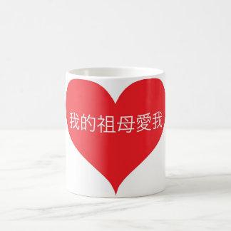 Mug La grand-maman m'aime (les Chinois)