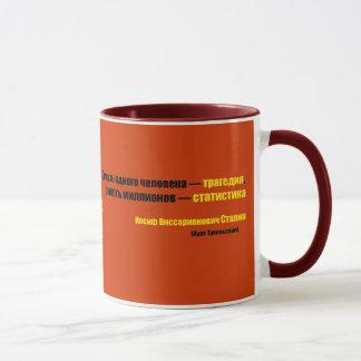 Mug La mort d'un homme est une tragédie…