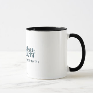 Mug Logo de Chinois de Harry Potter