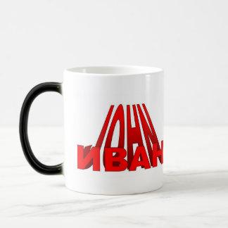 Mug Magic Ivan/John
