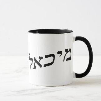 Mug Michael, Mikhail dans le lettrage hébreu de bloc