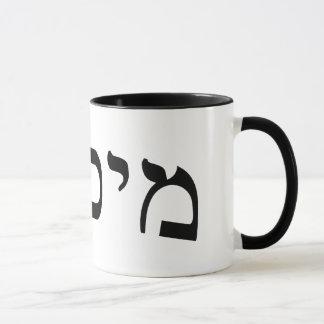Mug Michael, Mikhail - lettrage hébreu de bloc