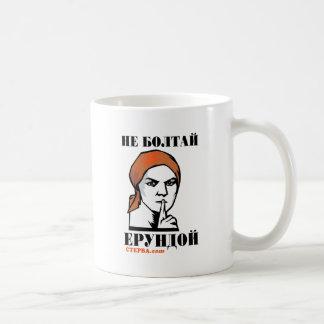 Mug N'agitez pas l'affiche soviétique