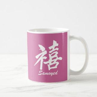 Mug Samoyed de bonheur