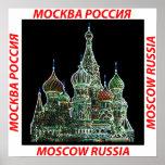 Néon de Moscou Posters
