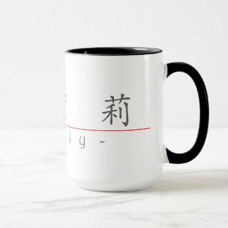 Nom chinois pour Emily 20109_1.pdf Mug