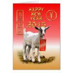 Nouveau Year-2015-year chinois des moutons Cartes De Vœux