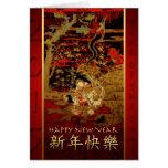 Nouvelle année chinoise 2015 - tapisserie chinoise carte de vœux
