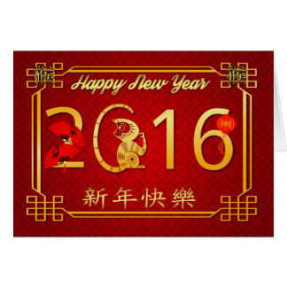 Nouvelle année chinoise 2016 ans du singe carte de vœux