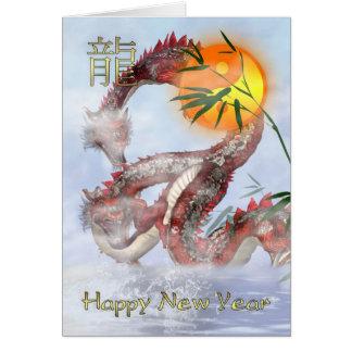 Nouvelle année chinoise - année du dragon - 2012 carte de vœux